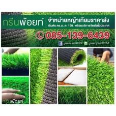 หญ้าเทียมราคาขายส่ง